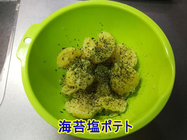 出来上がったジャガイモに青海苔と塩をかけた海苔塩ポテトの写真