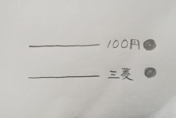 100円ショップの色鉛筆と三菱鉛筆の色鉛筆で書いた線の比較