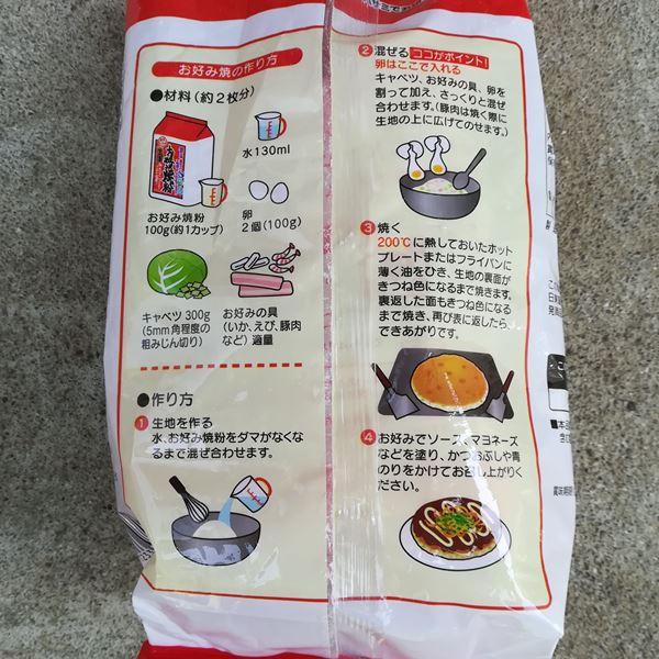 お好み焼き粉のパッケージ