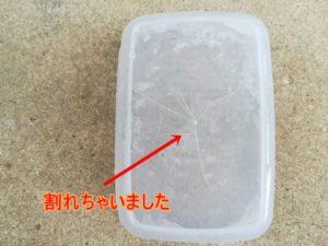タッパーで氷を作って割れてしまった写真
