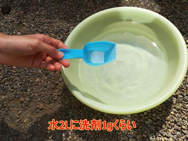 水に洗剤を混ぜる写真