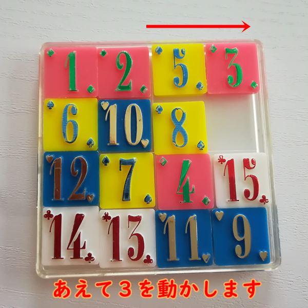 15パズル解き方②