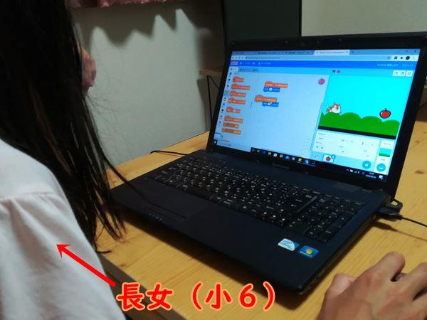 長女がスクラッチでプログラミングしている写真