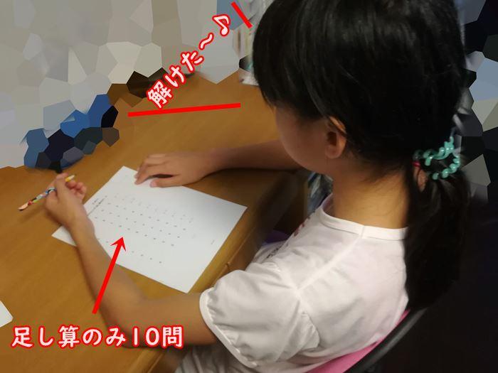 長女が算数の早解きに挑戦している写真