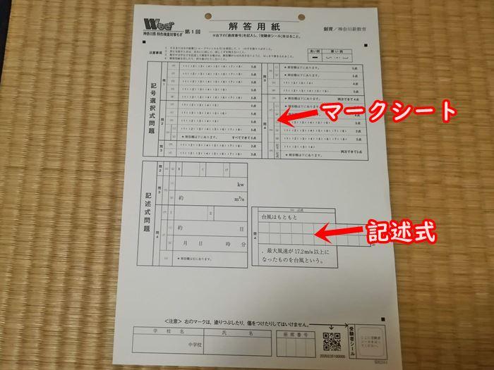 模擬試験の解答用紙の写真 マークシート部分と記述式部分がある