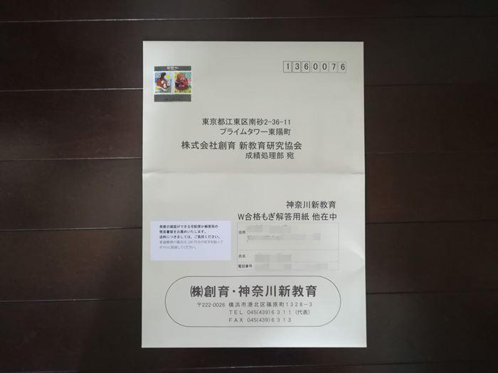 受験後の解答用紙を返送する封筒の写真