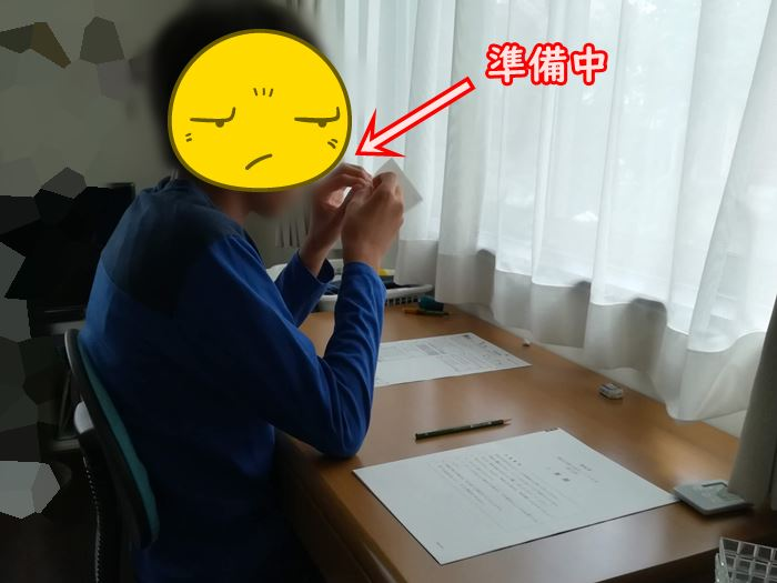 自宅で受験する準備をしている写真