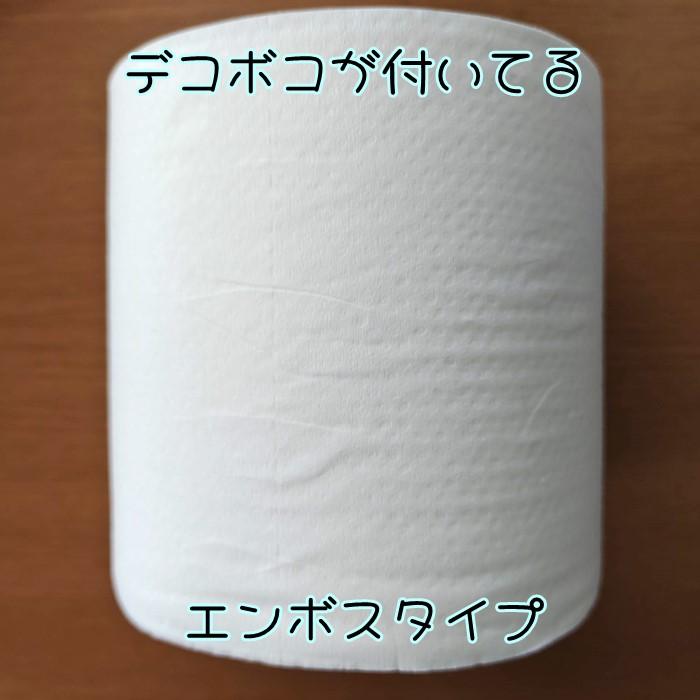 エンボスタイプのトイレットペーパーの写真