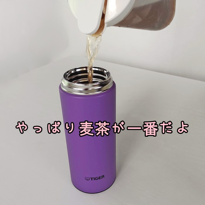 水筒に麦茶を入れている写真